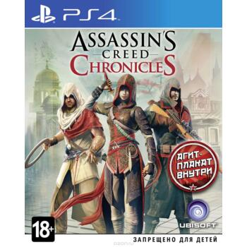 Assassin's Creed Chronicles (PS4) (Рус)